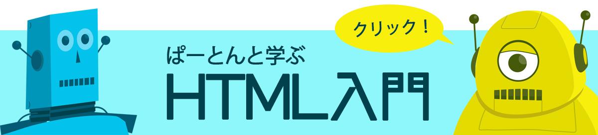 ぱーとんと学ぶHTML入門